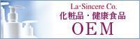 ラ・シンシア株式会社OEM